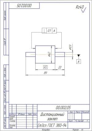 Деталь дистанционный заклеп, с указанными размерами (формат А4)