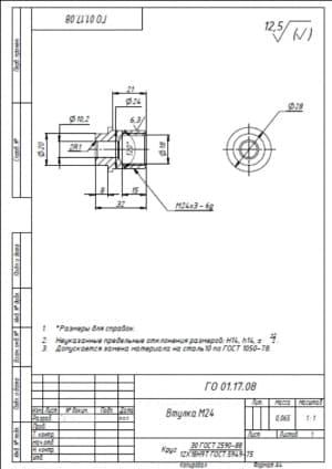 25.Детальный чертеж втулки М24 массой 0.065, в масштабе 1:1, с указанными размерами для справок и с техническими требованиями: предельные неуказанные отклонения размеров Н14, h14, +-t2/2, допускается замена материала на сталь 10 по Г0СТ 1050-78  (формат