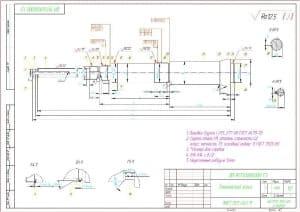 2.Чертеж технического эскиза оси  (формат А3)