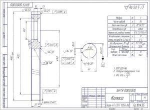 2.Чертеж детали колесо с техническими требованиями