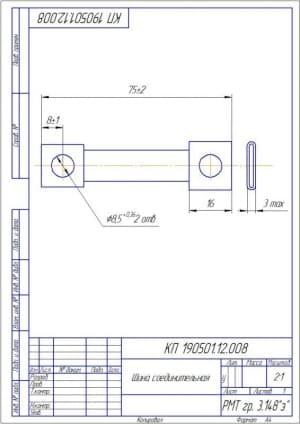 2.Сборочный чертеж шины соединительной в масштабе 2:1, с указанием всех размеров  (формат А4)