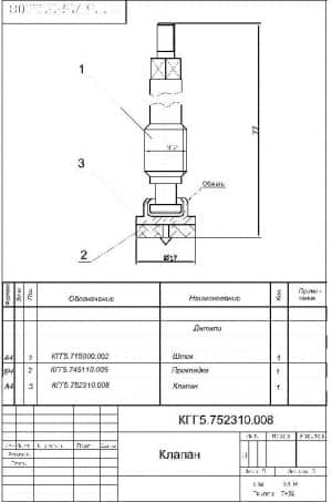 2.Сборочный чертеж клапана, с техническими параметрами, со спецификацией (формат А4)