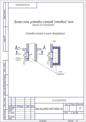 Пример схемы монтажа установки клапанов «стенового» типа – 1 лист