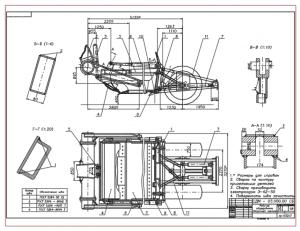 2.Сборочный чертеж рабочего оборудования ковша скрепера А1