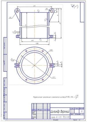 26.Чертеж верхнего цилиндра (формат А3)