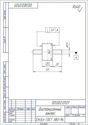 Деталировка заклепа дистанционного, с указанием размеров (формат А4)