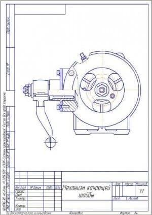 2.СБ механизма качающей шайбы (формат А4)