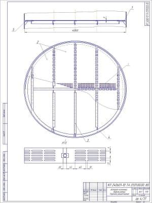 2.Чертеж сборочный. Тарелка решетчатая. Три проекции представлено на чертеже и обозначены размеры, выставлены позиции сборочных единиц, указанных в спецификации. Масса составляет 367 кг. В масштабе 1:10 (формат А2)