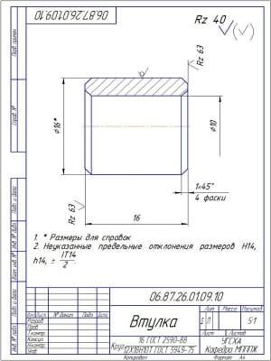 2.Деталь втулка с техническими требованиями: 1. *размеры для справок
