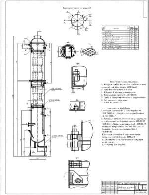 2.Чертеж общего вида колонны ректификационной диаметром 500 мм с техническими требованиями ( масштаб чертежа 1:10 (формат А1)