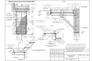 2.Чертеж сборочный металлической лестничной площадки МЛП-2, сечения, с техническими требованиями