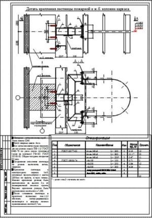 2.Чертеж детали крепления пожарной лестницы к ж/б колонне каркаса, со спецификацией, с техническими требованиями