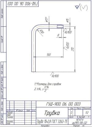 Чертеж детали трубки из трубы 10х2,8 по ГОСТу 3262-75. Выполнен чертеж в масштабе 1:2 (формат А4)
