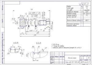 2.Рабочий чертеж вала-шестерни из стали 40Х ГОСТ 1050-88 (формат А3)