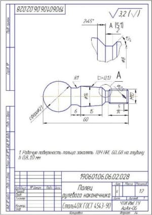 2.Деталь палец рулевого наконечника (формат А4)