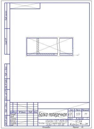 28.Деталировка конструкции – балка поперечная из уголка 40х40х4 (формат А4)