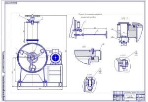 2.Конструкция запарника – 2 лист (формат А1) с детальной прорисовкой механизма дистанционного открывания загрузочной горловины