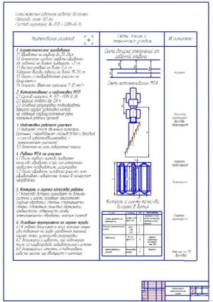 2.Карта вспашки 60 га, состав агрегата К-701+ПЛН-8-35 (формат А1)