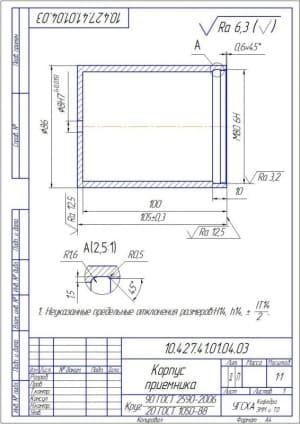 Чертеж очистителя-нейстрализатора выхлопных газов для ДВС с разработкой чертежей деталей и 3D-конструированием