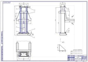 2.Сборочный чертеж стойки подъемника (формат А1)