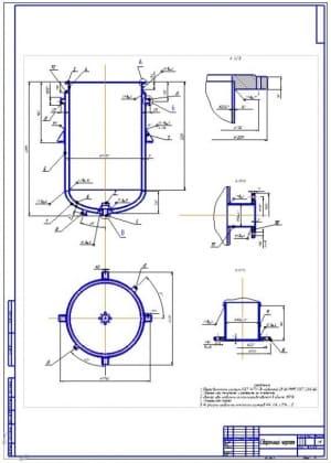 2.Сборочный чертеж (формат А1) с требованиями