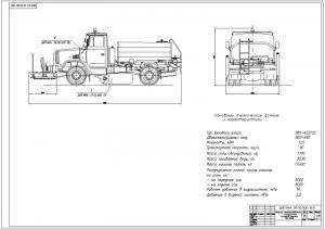 3.Общий вид комбинированной аэродромной машины, летний вариант: Характеристика