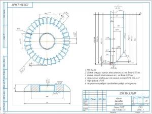 3.Фреза дисковая фасонная А3