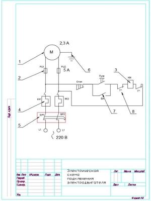 3.Электрическая схема подключения электродвигателя А4