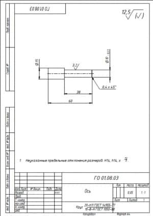 31.Чертеж деталировки оси массой 0.05, в масштабе 1:1, с предельными неуказанными отклонениями размеров Н14, h14, +-t2/2 (формат А4)