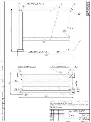 Сборочный чертеж рамы с техническими требованиями