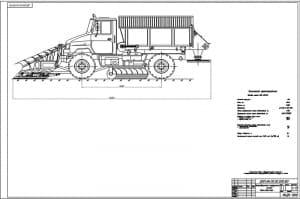 Чертеж общего вида малогабаритной аэродромной машины  с техническим условием