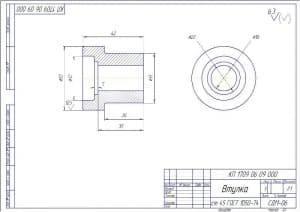 3.Чертеж детали втулка с указанием размеров (формат А3)