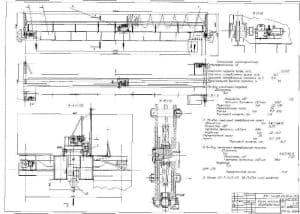Чертеж крана двухбалочного мостового грузоподъемностью 5000 кг, скоростью подъема груза 0,133 м/сы