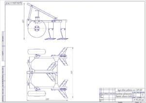 3.Чертеж общего вида культиватора глубокорыхлителя в масштабе 1:15 с указанными размерами в двух проекциях – вид сбоку и вид сверху (формат А2)