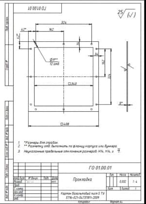3.Чертеж детали прокладка массой 0.032, в масштабе 1:4, с указанными размерами для справок и с техническими требованиями: разметку отв. выполнить по фланцу корпуса или бункера, предельные неуказанные отклонения размеров Н14, h14, +-t2/2 (формат А4)
