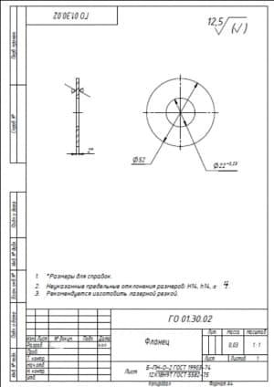 3.Чертеж деталировки фланца массой 0.03, в масштабе 1:1, с указанными размерами для справок и с техническими требованиями: предельные неуказанные отклонения размеров Н14, h14, +-t2/2, рекомендуется изготовить лазерной резкой (формат А4)