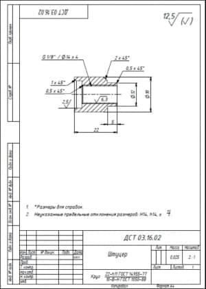 3.Чертеж деталировки штуцера массой 0.025, в масштабе 2:1, с указанными размерами для справок и с предельными неуказанными отклонениями размеров: Н14, h14, +-t2/2 (формат А4)