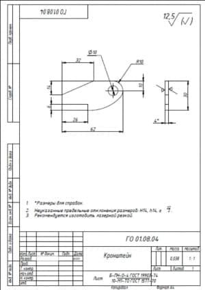32.Детальный чертеж кронштейна массой 0.038, в масштабе 1:1, с указанными размерами для справок и с техническими требованиями: предельные неуказанные отклонения размеров Н14, h14, +-t2/2, рекомендуется изготовить лазерной резкой  (формат А4)