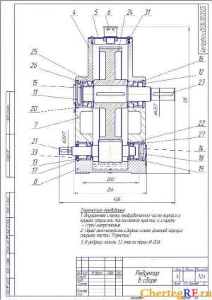 3.Сборочный чертеж редуктора (вид слева) с техническими требованиями