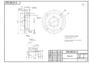 3.Деталировочный чертеж крышки в масштабе 1:1, с техническими требованиями