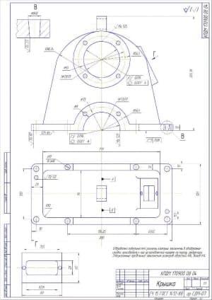 3.Деталировочный чертеж крышки в масштабе 1:1