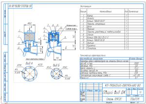 3.Донный клапан цистерны в сборе на формате А3