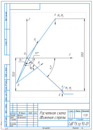 3.Расчет схема движения стрелы А4