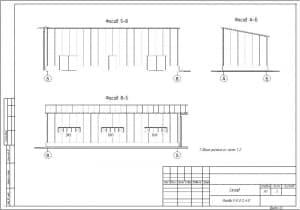 3.Чертеж общего вида фасадов 5-8, 8-5 и А-Б с примечанием: общие указания - см. листы 1, 2 (формат А3)