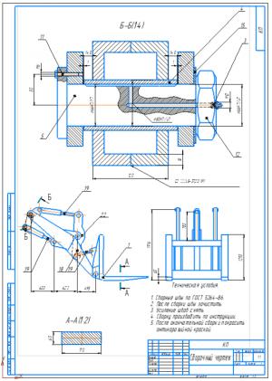 3.Сборочный чертеж А2