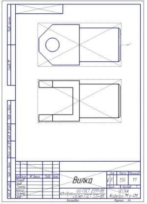 33.Рабочий чертеж вилки из квадрата 60 (формат А4)