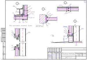 33.Чертеж узлов 1, 2, 3, 4 и узла крепления оконного блока пристройки к существующим ремонтно-механическим мастерским (формат А3)