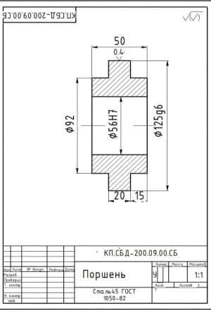 Сборочный чертеж детали поршень. На чертеже отмечены диаметры детали: 92, 56Н7, 125д6. Обозначены размеры поршня. Чертеж выполнен в масштабе 1:1 (формат А4)
