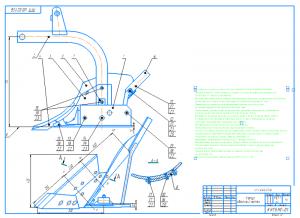 3.Сборочный чертеж корпуса плуга ПЛН-5-35 А2