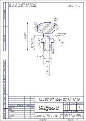 3.Деталировочный чертеж отдушины в масштабе 1:1